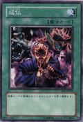 EternalRest-BE1-JP-C
