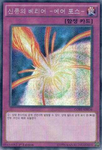 File:StormingMirrorForce-CORE-KR-ScR-1E.png