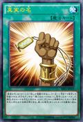 TheTrueName-MP01-JP-OP