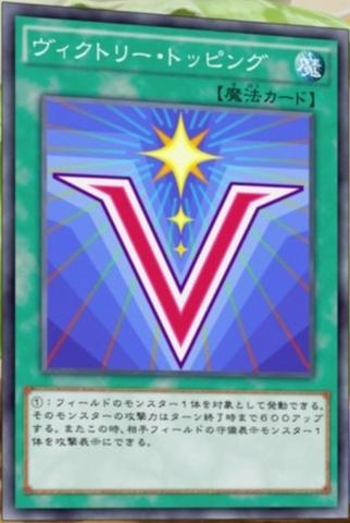 File:VictoryTopping-JP-Anime-AV.png