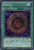 Megamorph-SD09-JP-C