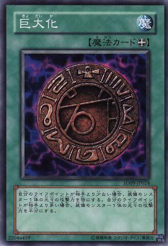 File:Megamorph-SD09-JP-C.jpg