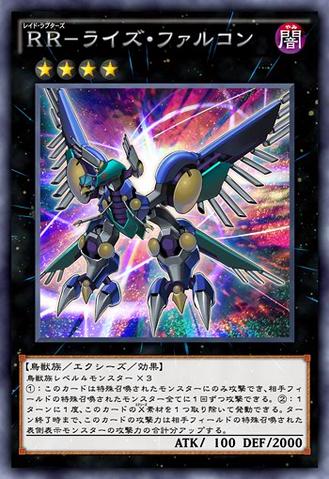 File:RaidraptorRiseFalcon-JP-Anime-AV.png