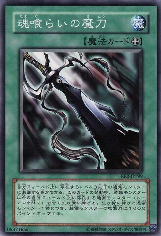 File:SwordoftheSoulEater-EE2-JP-C.jpg