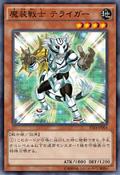 TerratigertheEmpoweredWarrior-ST14-JP-OP