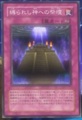 File:AltaroftheBoundDeity-JP-Anime-5D.png