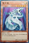 CyberDragon-SP03-TC-C