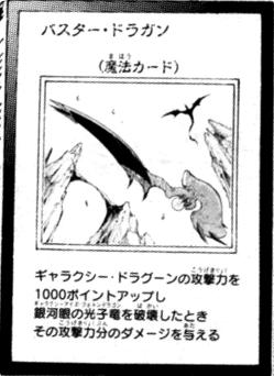 File:DragonBuster-JP-Manga-ZX.png