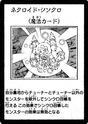 File:NecroidSynchro-JP-Manga-5D.png