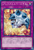 BreakthroughSkill-SR02-JP-C