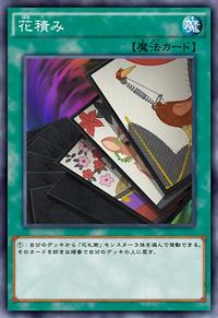 FlowerStacking-JP-Anime-AV