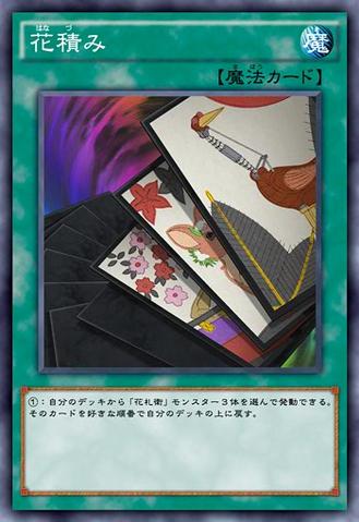 File:FlowerStacking-JP-Anime-AV.png