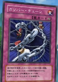 GulliverChain-JP-Anime-GX