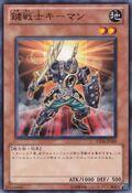 KeyMantheKeyWarrior-YSD6-JP-C