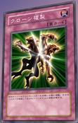 Cloning-JP-Anime-DM