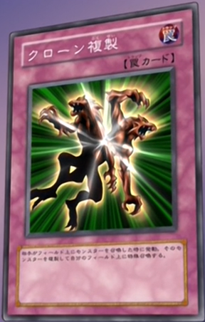 File:Cloning-JP-Anime-DM.png