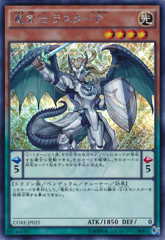 File:LusterPendulumtheDracoslayer-CORE-JP-ScR.png