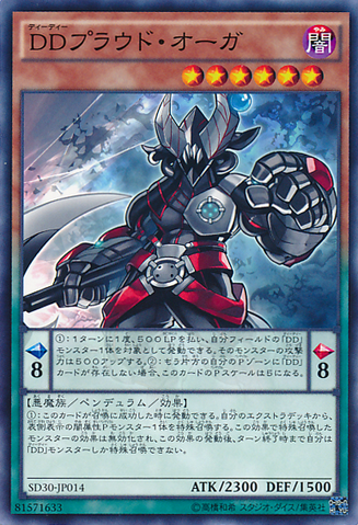 File:DDProudOgre-SD30-JP-C.png