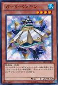 GuardPenguin-DP15-JP-C