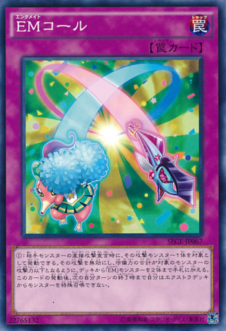 File:PerformapalCall-SECE-JP-C.png