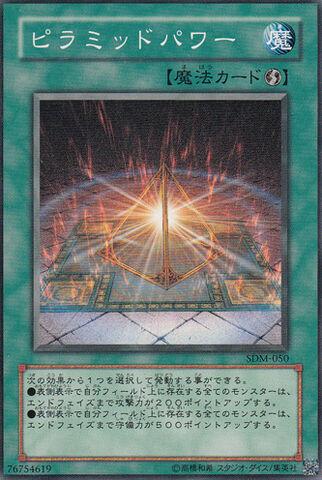 File:PyramidEnergy-SDM-JP-C.jpg