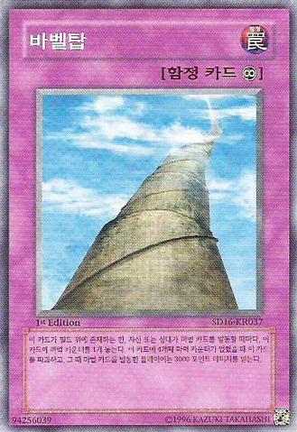 File:TowerofBabel-SD16-KR-C-1E.png