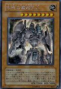 AncientGearGolem-MC1-JP-ScR