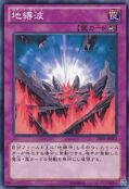 EarthboundWave-DE04-JP-C