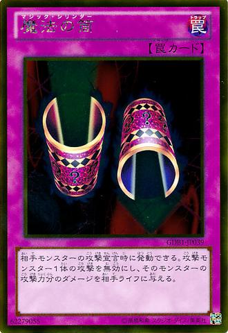 File:MagicCylinder-GDB1-JP-GUR.png