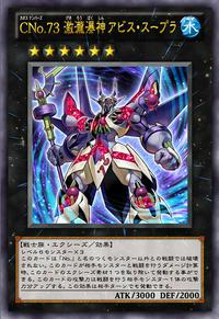 NumberC73AbyssSupraSplash-JP-Anime-ZX