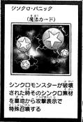 SynchroPanic-JP-Manga-AV