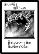 BeckontotheDark-JP-Manga-DM