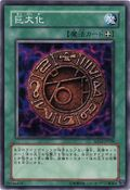 Megamorph-SD12-JP-C