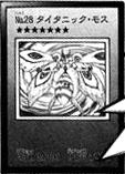 Number28TitanicMoth-JP-Manga-ZX