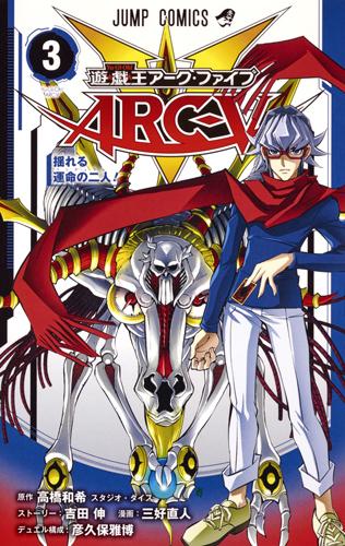 <i>Yu-Gi-Oh! ARC-V</i> Volume 3