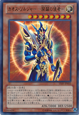 File:BlackLusterSoldierEnvoyoftheBeginning-15AY-JP-UR.png