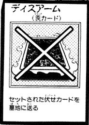 File:Disarm-JP-Manga-R.png