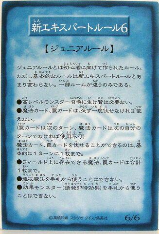File:RuleCard6-B1-JP-C.jpg