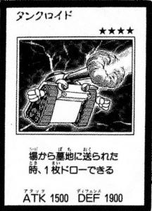 File:Tankroid-JP-Manga-GX.png