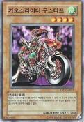 ChaosriderGustaph-ESP3-KR-C-UE