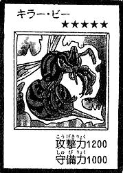 File:KillerNeedle-JP-Manga-DM.png