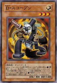 MorphtronicScopen-JP-Anime-5D