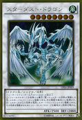 StardustDragon-GP16-JP-GUR