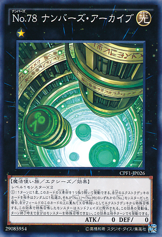 File:Number78NumberArchive-CPF1-JP-NR.png