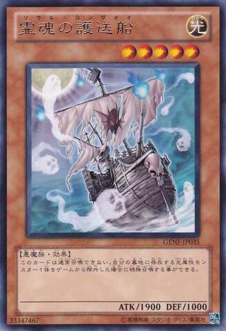 File:GhostShip-GENF-JP-R.jpg
