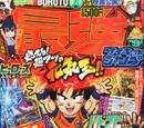Saikyō Jump September 2015 promotional card