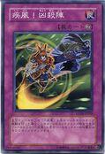 SwiftSamuraiStorm-STON-JP-C