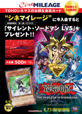 Yu-Gi-Oh! The Dark Side of Dimensions Cinemileage promotional card
