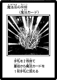 File:MagicalStoneExcavation-JP-Manga-DM.png