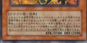 RedDragonArchfiendAssaultMode-JP-Anime-5D-2